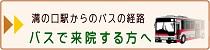 サイドバナー バス経路.jpg