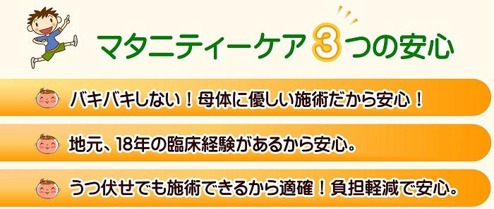 マタニティーケア3つの安心.JPG