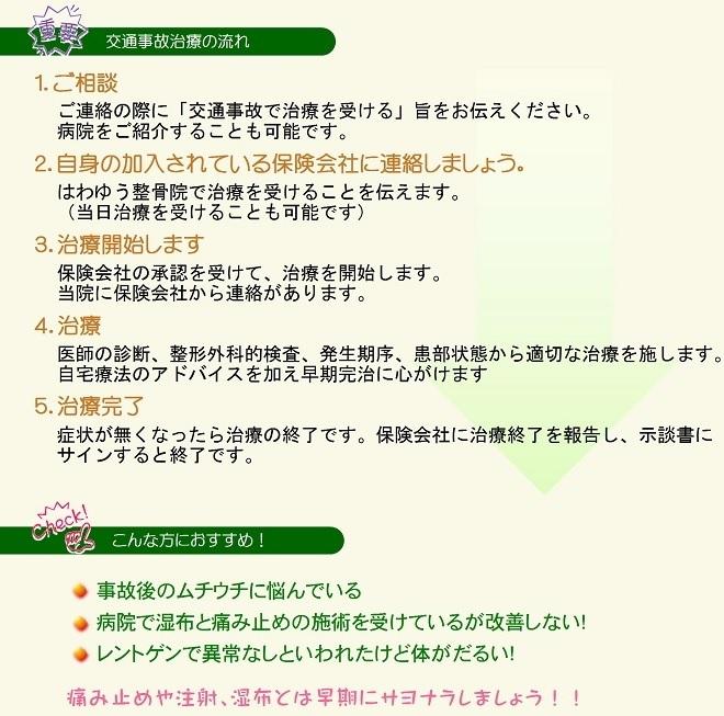 交通事故 治療の流れ・おすすめ.jpg