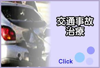 交通事故治療 340.png