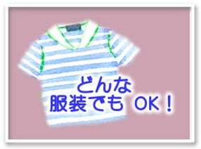 着替えOK.png