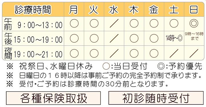 診療時間カレンダー6.9.JPG