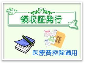 領収書発行.png