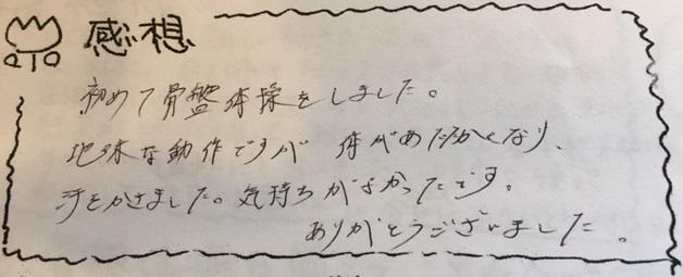 骨盤体操感動7.jpg